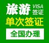 马里旅游签证[全国办理]+简化材料
