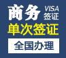 马里商务签证[全国办理]+简化材料